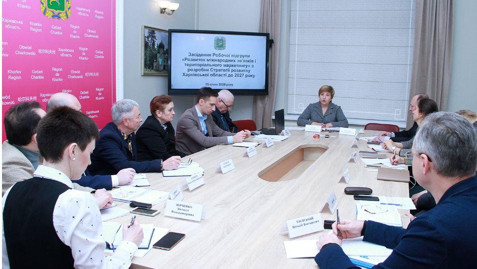 В обласній раді обговорили механізми стратегічного розвитку Харківщини