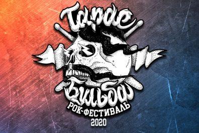 конкурс-ТБ-2020-1024x1024