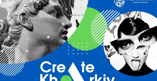 Харків'ян запрошують до участі у фестивалі креативних індустрій