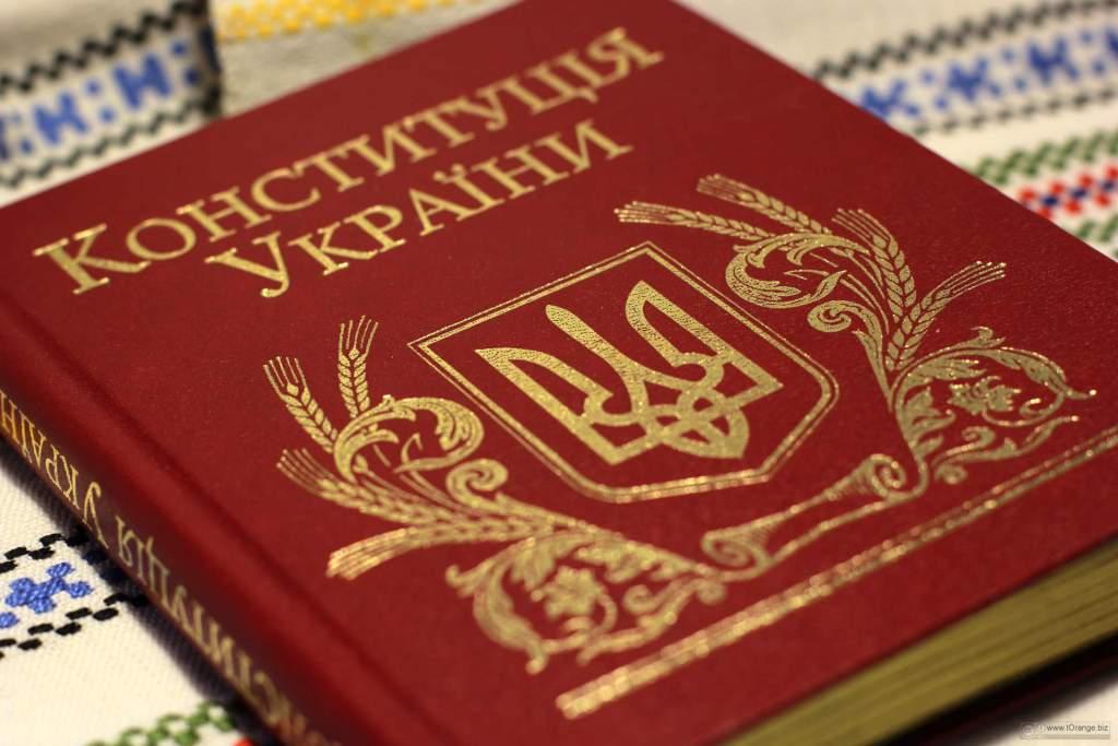 УАРОР підготувала пропозиції змін до Конституції України