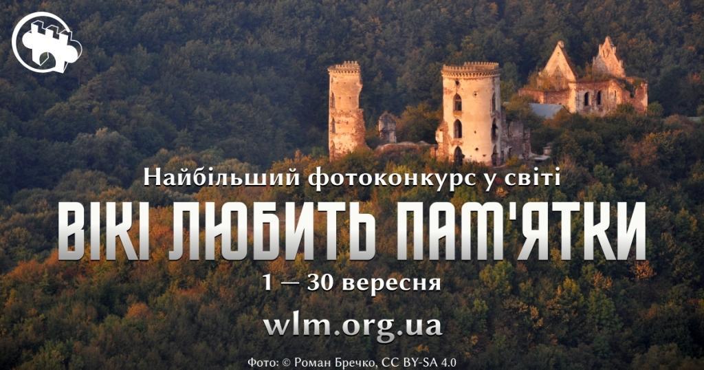 Харків'ян запрошують долучитись до фотоконкурсу