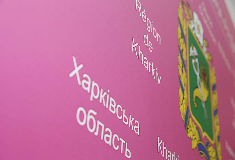 19вересня – День Харківської області