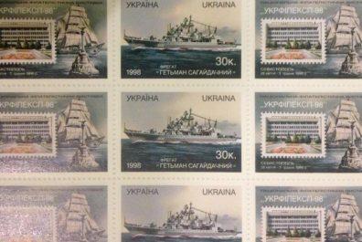 list_pochtovykh_marok_ukrainy_korabli_1998_g