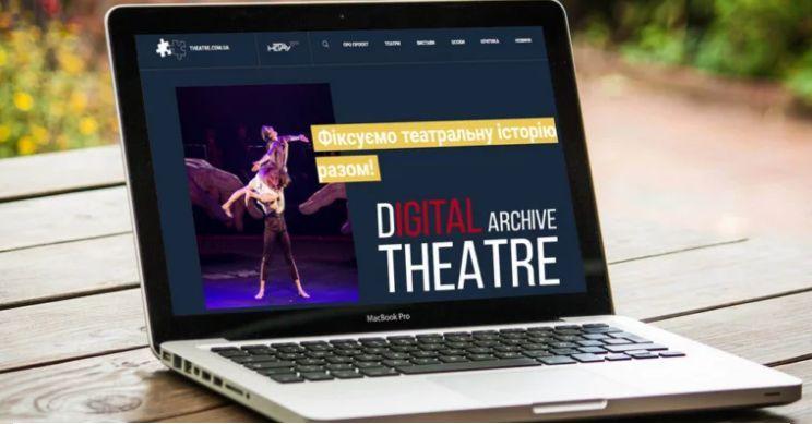 До кінця року буде створено Цифровий театральний архів