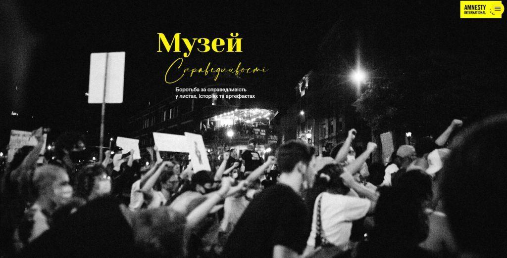 В Україні запустили онлайн-музей, присвячений правам людини