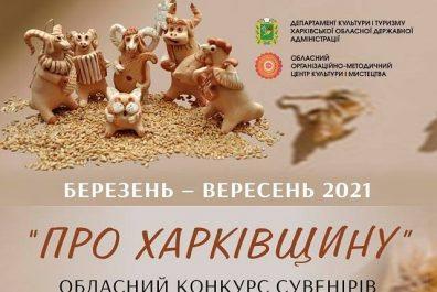 konk_suveniriv