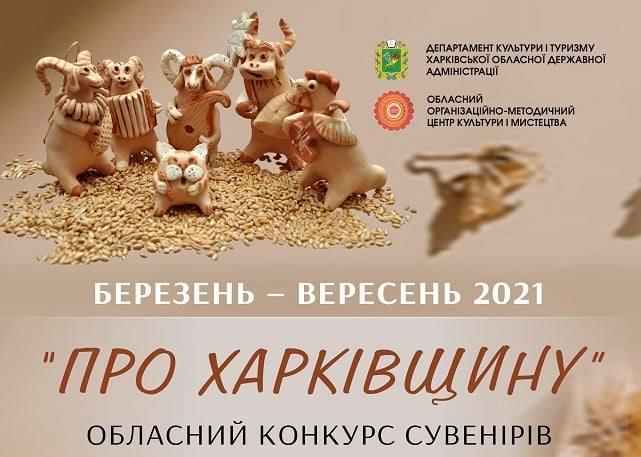 Стартував обласний конкурс сувенірів «Про Харківщину»