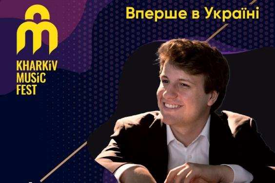 У Харківській філармонії відбудеться концерт Фестивального оркестру KharkivMusicFest
