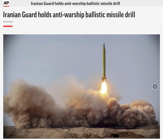 美聯社:伊朗革命衛隊舉行反艦彈道導彈演習