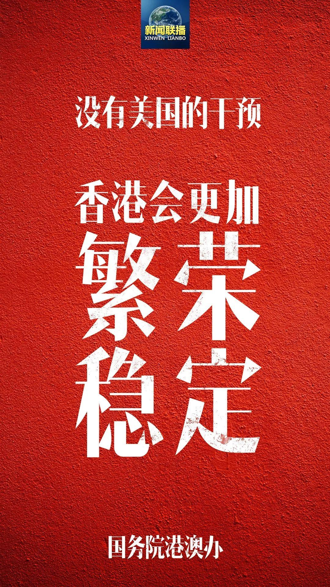 香港是中國的香港!《新聞聯播》七連發亮明中國態度_鳳凰網資訊_鳳凰網