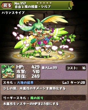 No.357 自由と風の妖精・シルフ