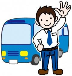 バスの運転手