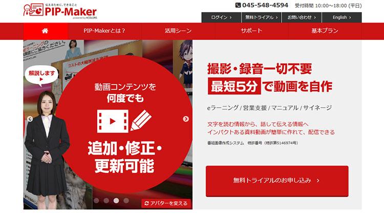 PIP-Makerサイト