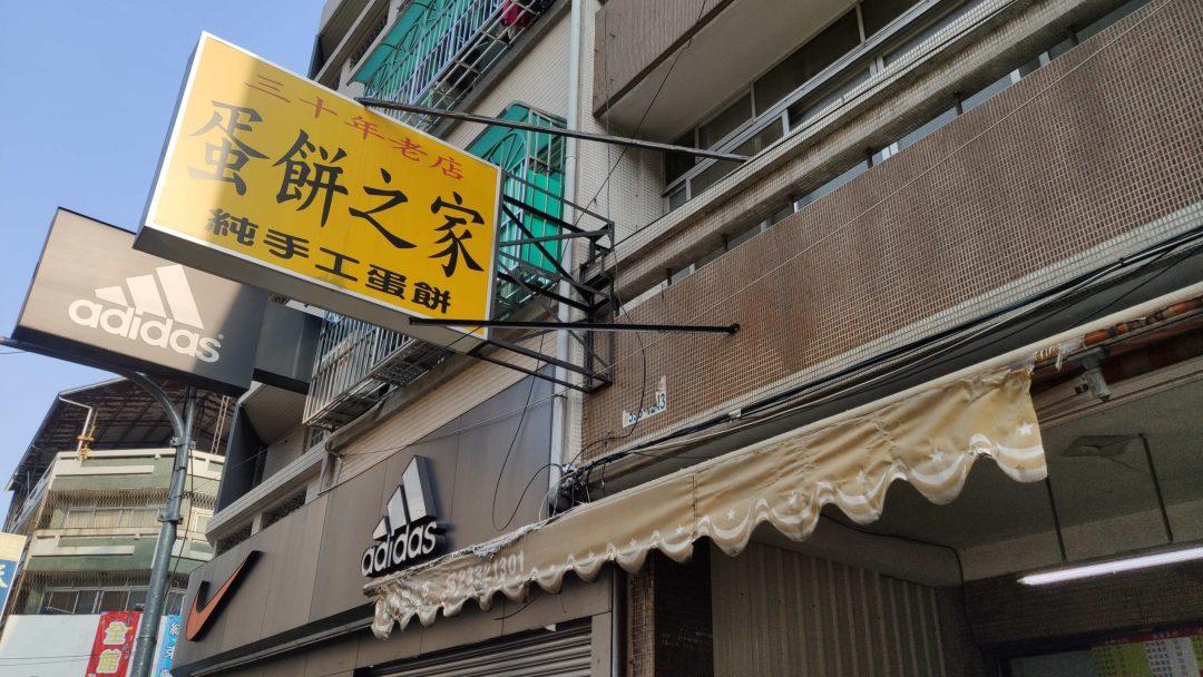 專賣蛋餅的家-霧峰蛋餅之家