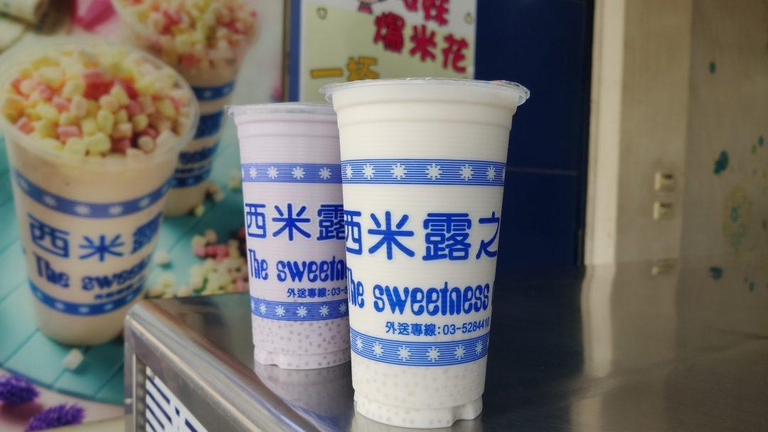 新竹東區飲料 西米露之家 CP值超高西米露飲料