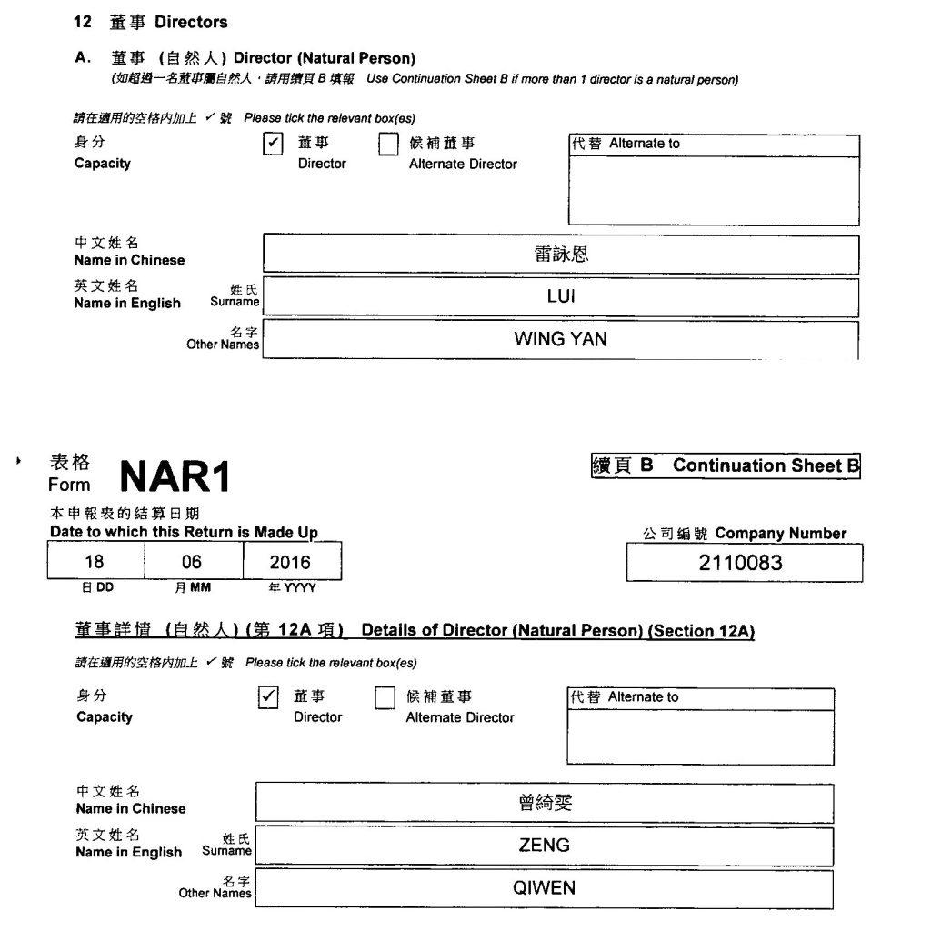 荃灣友 背後嘅維穩力量 D18 Limited - MO's notebook 4G 黃世澤 的筆記簿