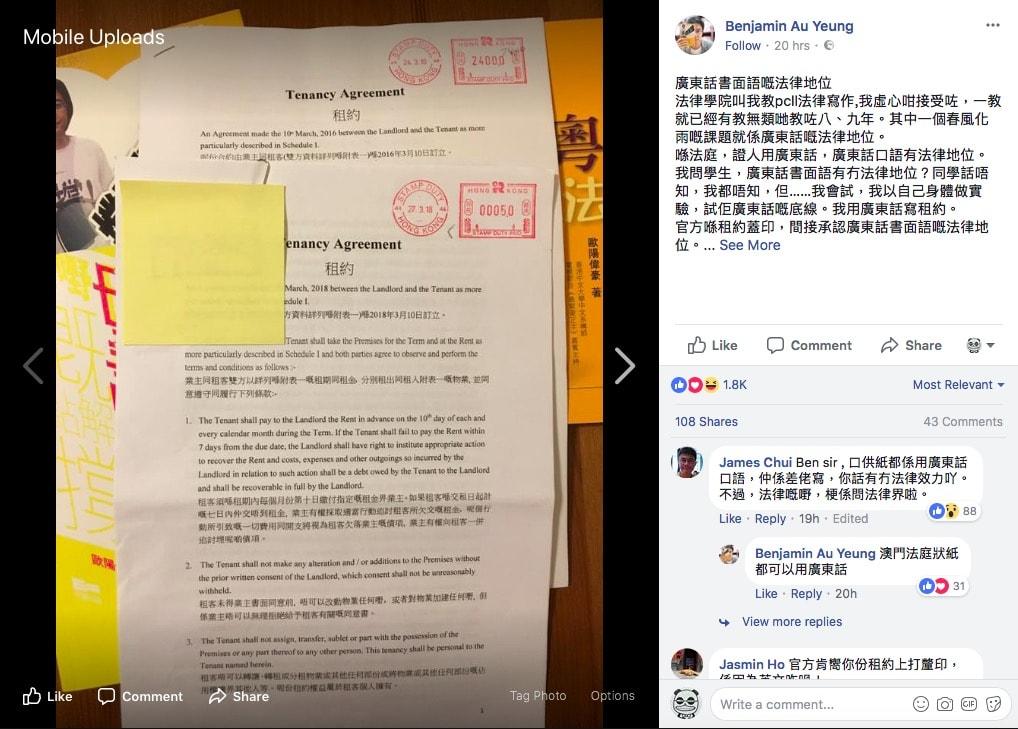 廣東話係唔係 法定語言 - MO's notebook 4G 黃世澤 的筆記簿