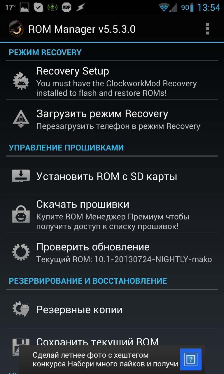 Rom-manager1.