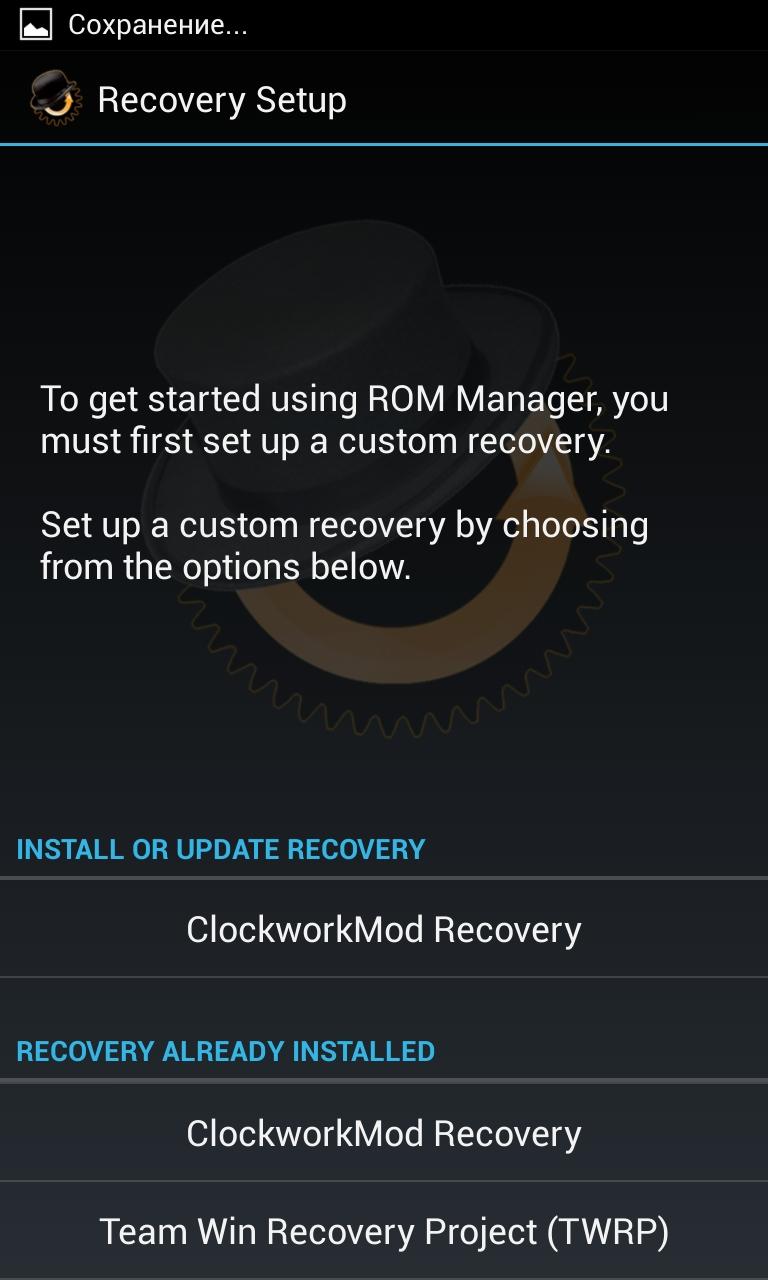 Rom Manager inviterer oss til å installere ClockworkMod Recovery