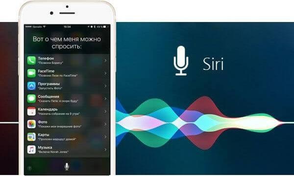 Siri о чем спросить