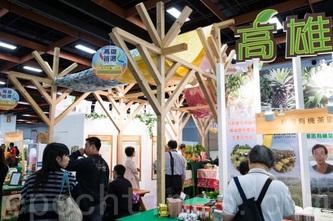 高雄市政府農業局─2012亞洲有機樂活農產展(101年11月) - 2017屏東熱博