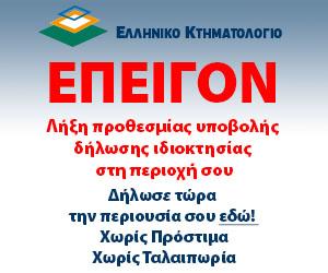 banner-4α_300ΧΩΡΙΣ ΗΜΕΡΟΜΗΝΙΑ