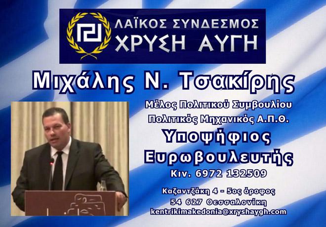 Mixalhs Tsakirhs Xrysh Aygh2
