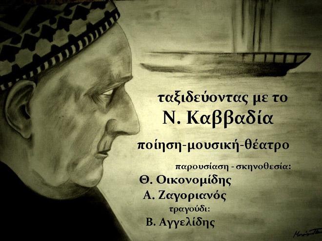 Kabbadias images (1)e - Αντίγραφο - Αντίγραφο