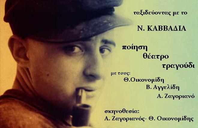 kabbadias-thumb-largeqw - Αντίγραφο (3)