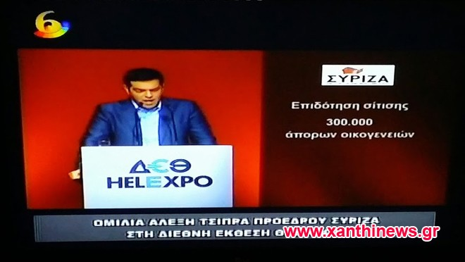 deth syriza (2)