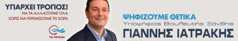 Banner-Iatrakhs