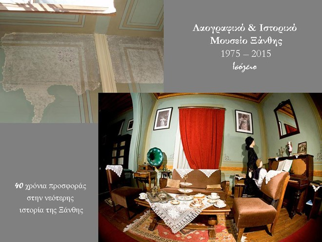 Xanthi's Museum 1975 -2015 4a