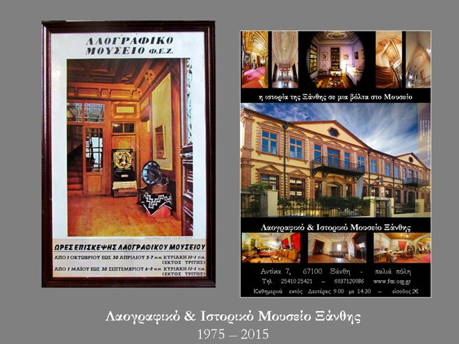 Xanthi's Museum 1975 -2015 8a