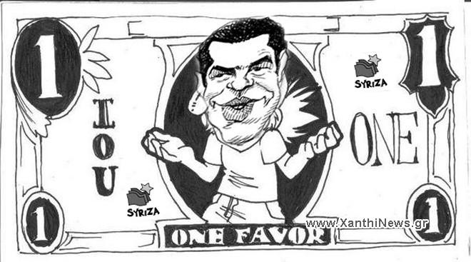 iou syriza