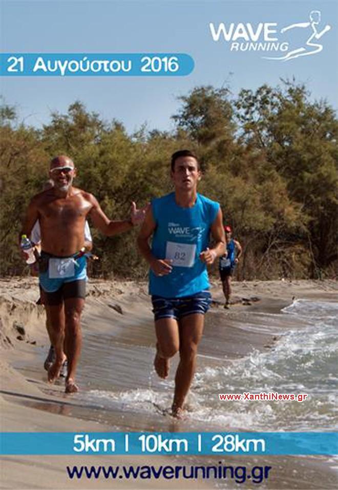 wave running16