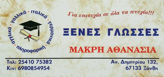 makrh-ksenes-gloses