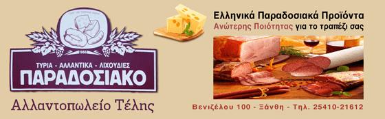 paradosiako-telhs