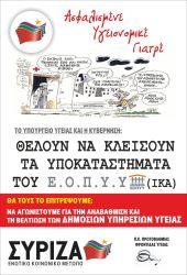 2012-11-07-MPs SYNTAGMA 1