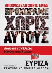 afisa_ekloges_2012-1