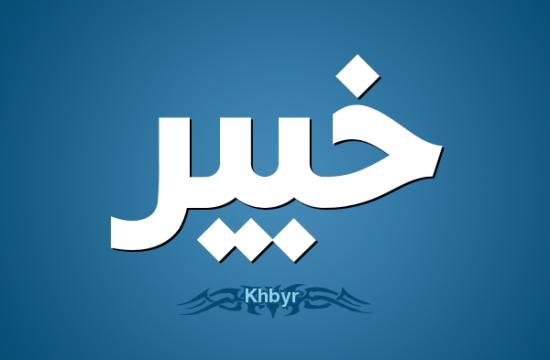 1-خبير-Khbyr