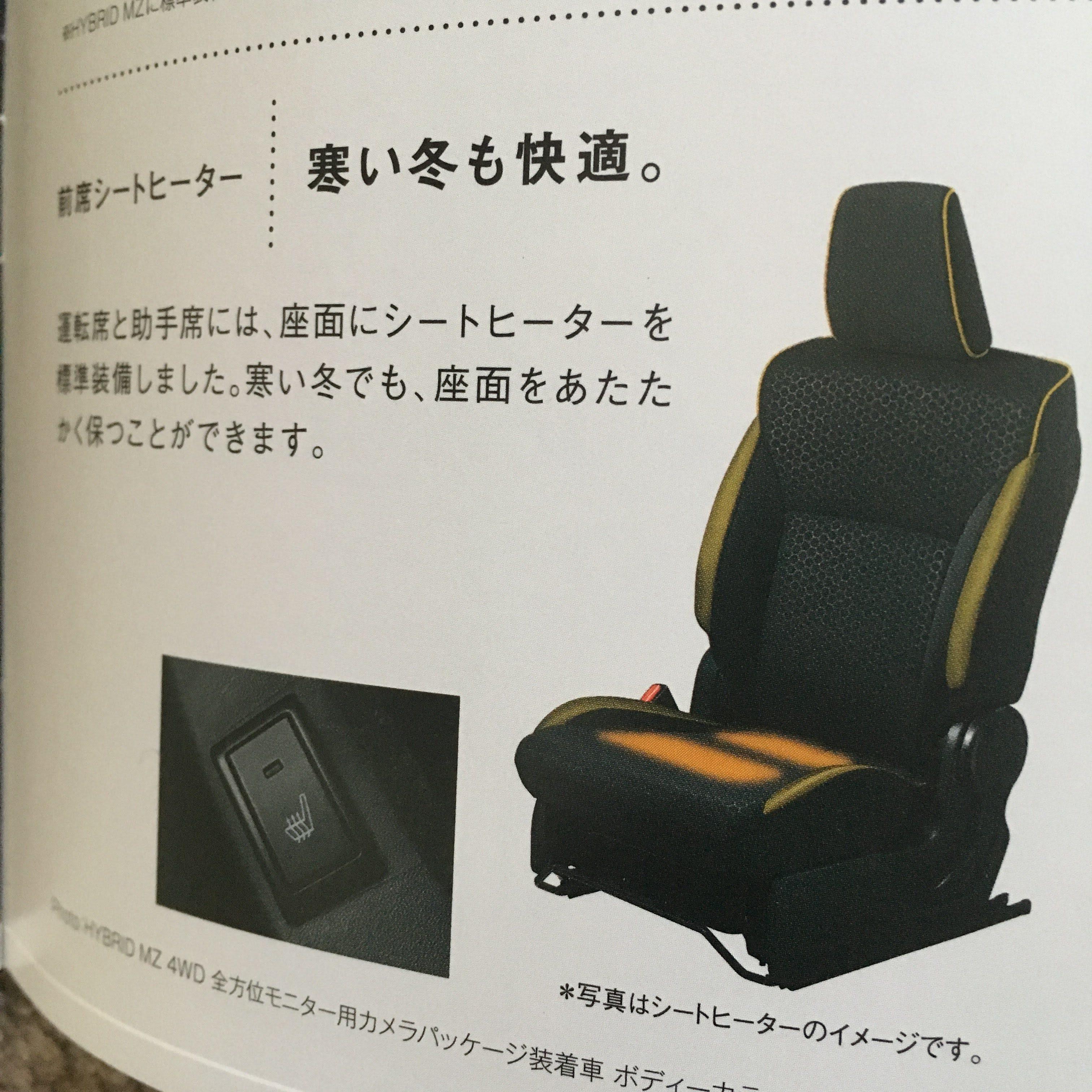 クロスビー(XBEE)のシートヒーター機能