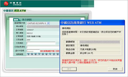 中國信託金融卡鎖卡 中國 金融- 中國信託金融卡鎖卡 中國 金融 - 快熱資訊 - 走進時代
