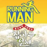 """""""Running Man"""", """"All the Butlers"""" And More Postponed Filming Due To Ongoing COVID-19 Pandemic"""