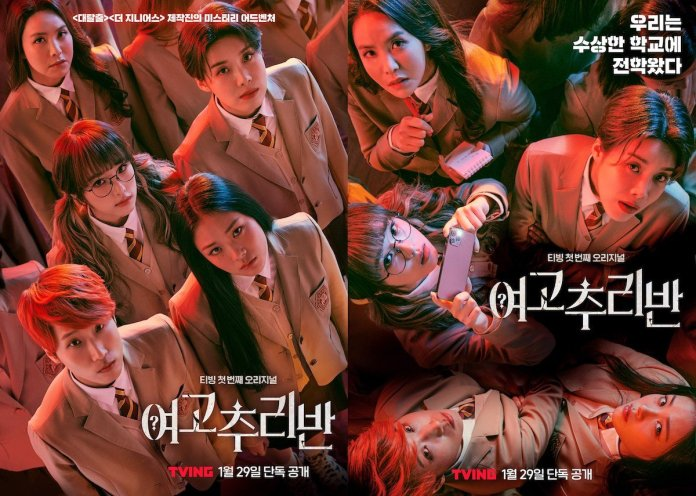 Cover - The second season of 'Girls High School Mystery Class' is on the way!