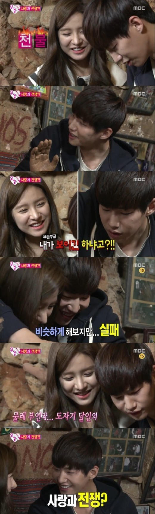 Pic 1 - Do you know everything about Song Jae Rim and So Eun?