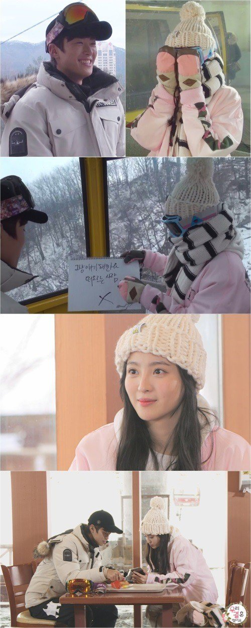 Pic 2 - Do you know the relationship between Gong Myung and Jung Hye Sung?