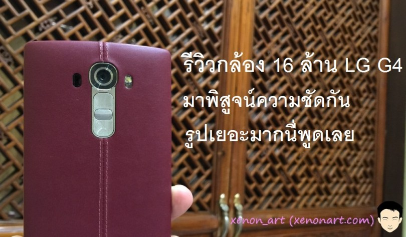 LG_G4_camera_review_head