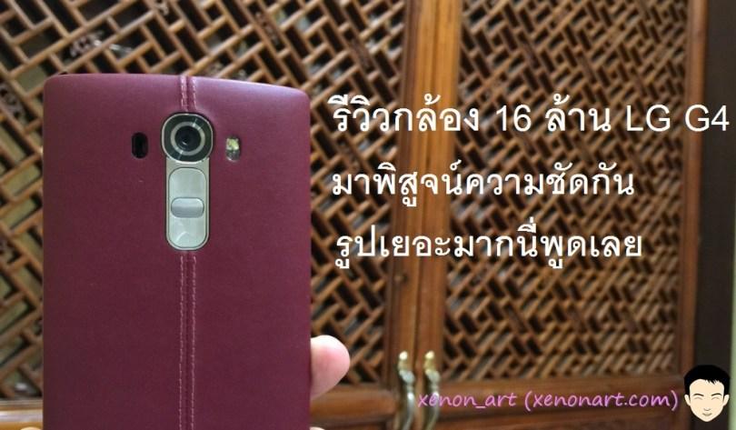 LG_G4_camera_review_head