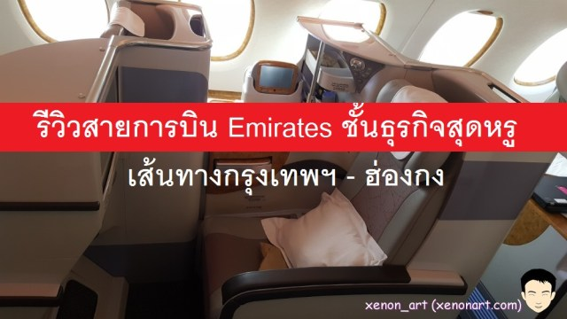 Emirate_review_head