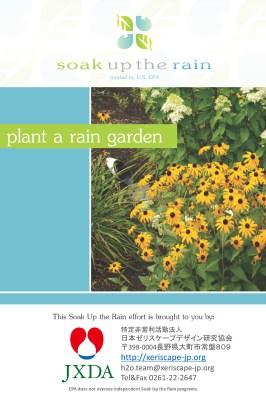 sum-2016-rain-garden-poster-jxda